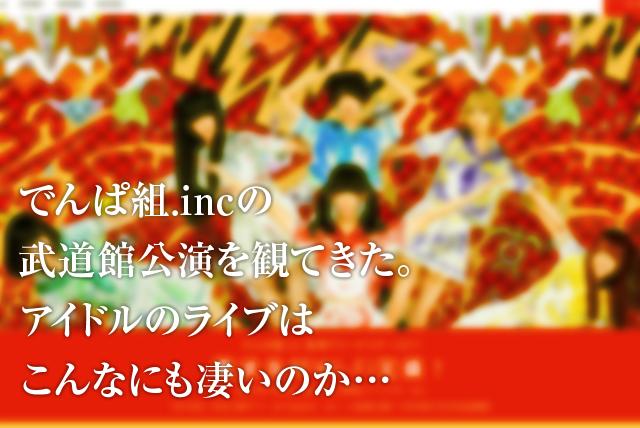 でんぱ組.incの武道館ライブを観てきた