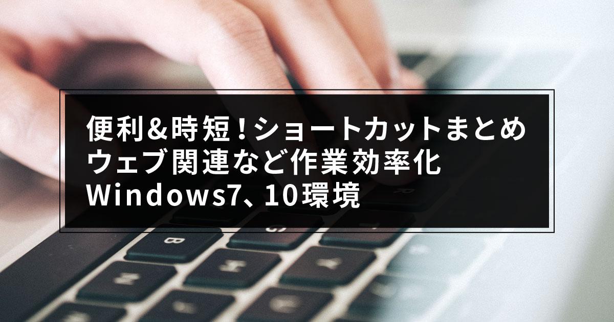 便利&時短!キーボードショートカット、Windows