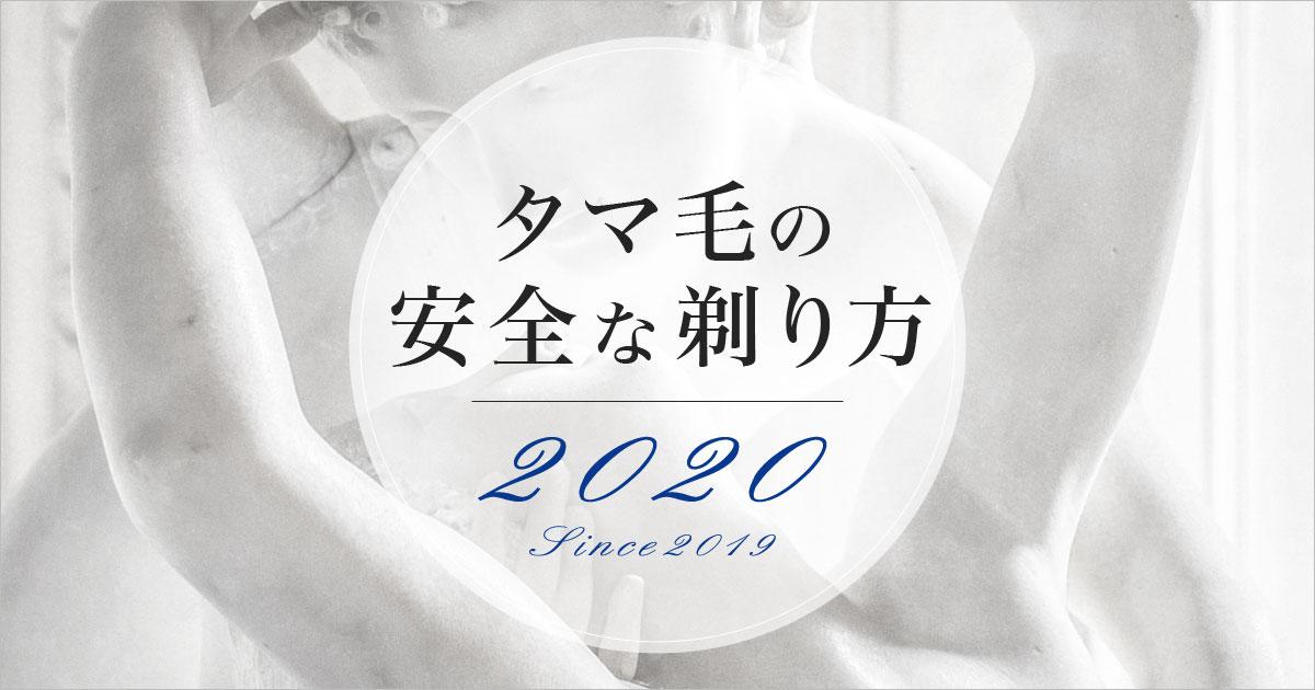 タマ毛の安全な剃り方2020、since2019