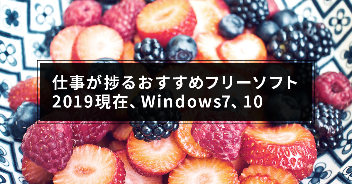 仕事が捗るおすすめフリーソフト2019現在、Windows7、10