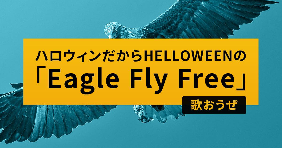 ハロウィンだからHELLOWEENの「Eagle Fly Free」歌おうぜ