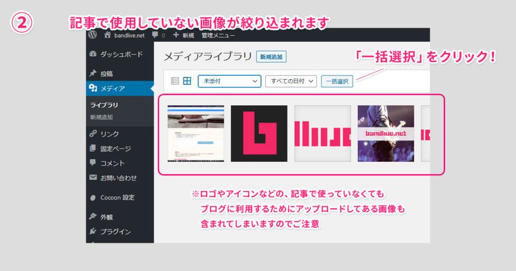 wordpress、メディアライブラリ未添付画像整理方法02