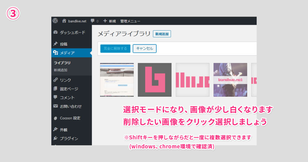 wordpress、メディアライブラリ未添付画像整理方法03
