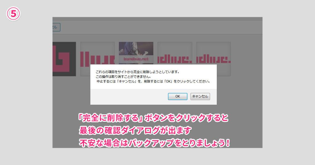 wordpress、メディアライブラリ未添付画像整理方法05