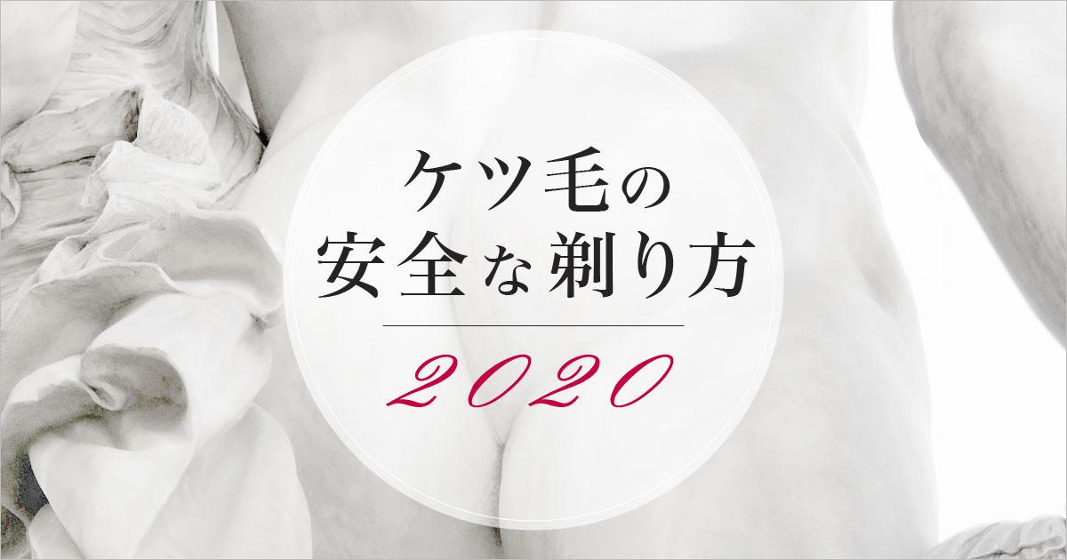 ケツ毛の安全な剃り方2020
