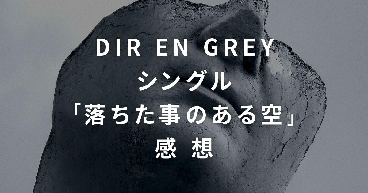 DIR EN GREYシングル「落ちた事のある空」感想