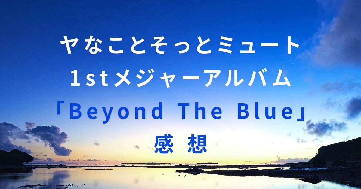 ヤなことそっとミュート1stメジャーアルバム「Beyond The Blue」感想